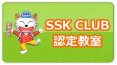 sskクラブ認定教室へ